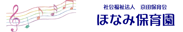 鶴岡市 社会福祉法人 京田保育会 ほなみ保育園
